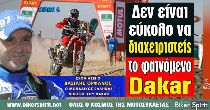 Ο Βασίλης Ορφανός σχολιάζει το RALLY DAKAR του 2021.  ΗΜΕΡΑ 4η