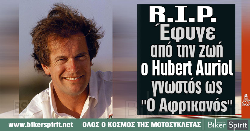 "R.I.P. Έφυγε από τη ζωή ο ""Aφρικάνος"" Hubert Auriol"